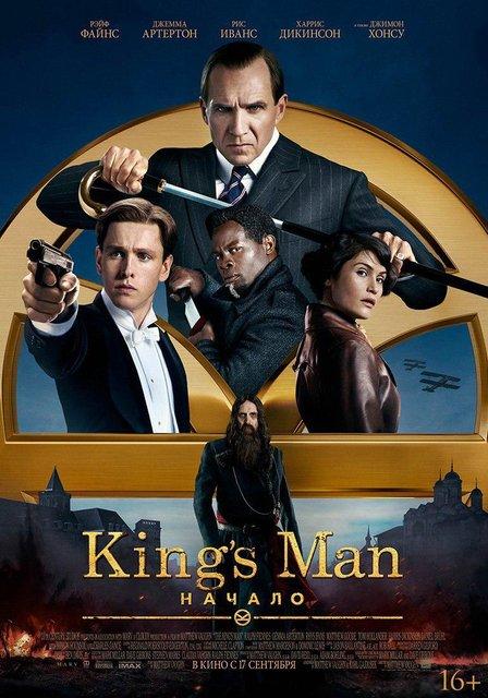 King's Man: Начало - Дата выхода, актеры, трейлер и шанс все исправить - фото 202901