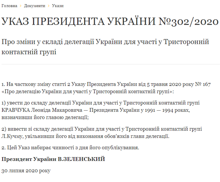 Зеленский назначил Кравчука главой делегации Украины в Минске - фото 203399