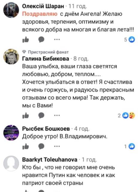 На Волыни священник поздравил Путина и поплатился - фото 203635