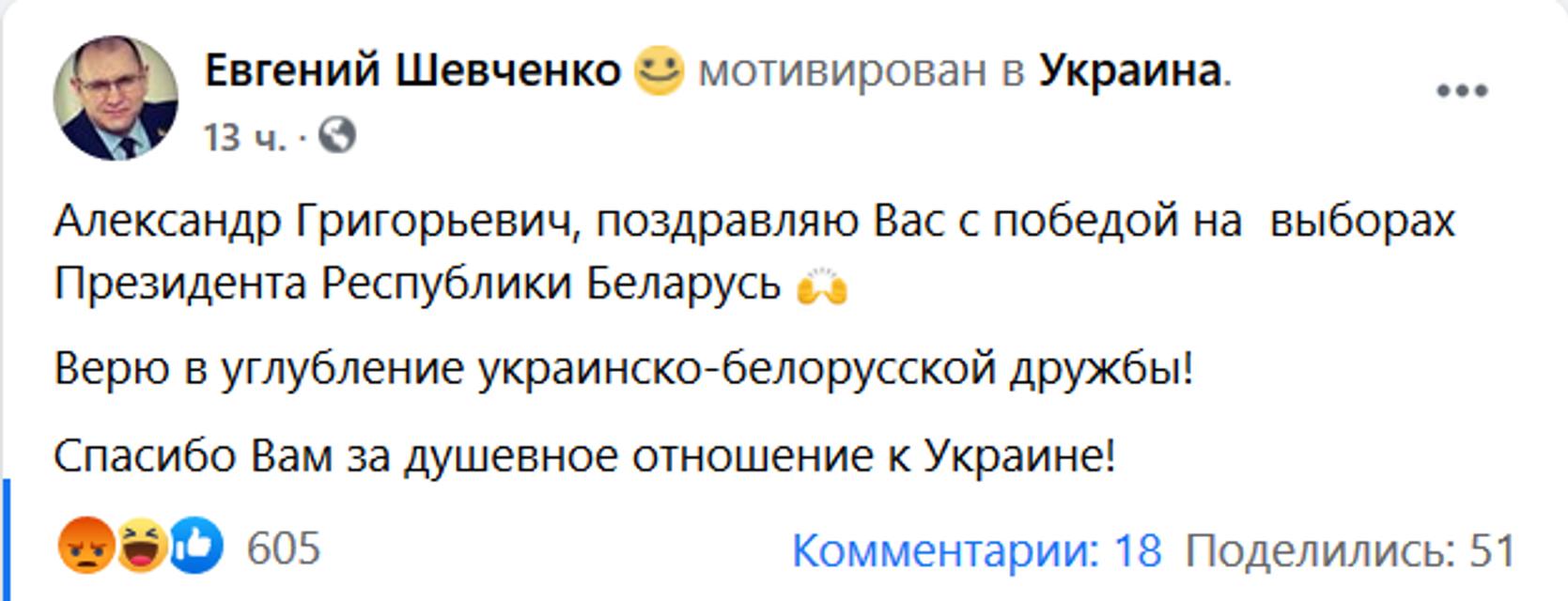 'Слуга народа' поздравил Лукашенко с победой – ФОТО - фото 203795