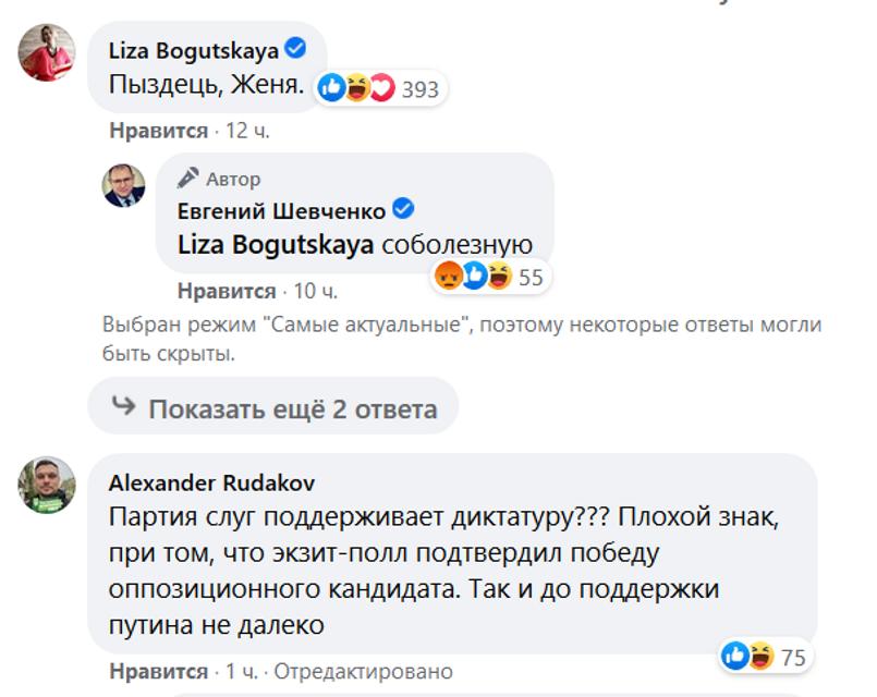 'Слуга народа' поздравил Лукашенко с победой – ФОТО - фото 203796