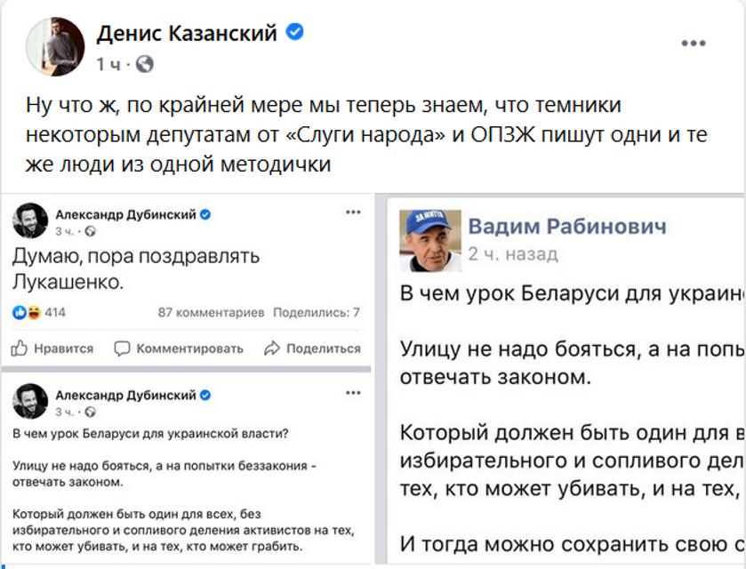 Дубинский обвинил Рабиновича в плагиате и попал в просак - ФОТО - фото 203814