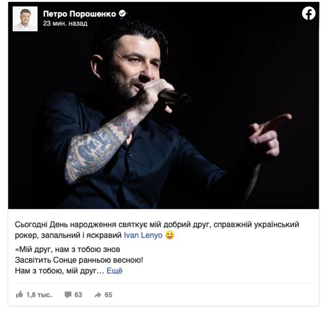 Протесты в Беларуси: Порошенко прервал молчание и поздравил рокера - фото 203850