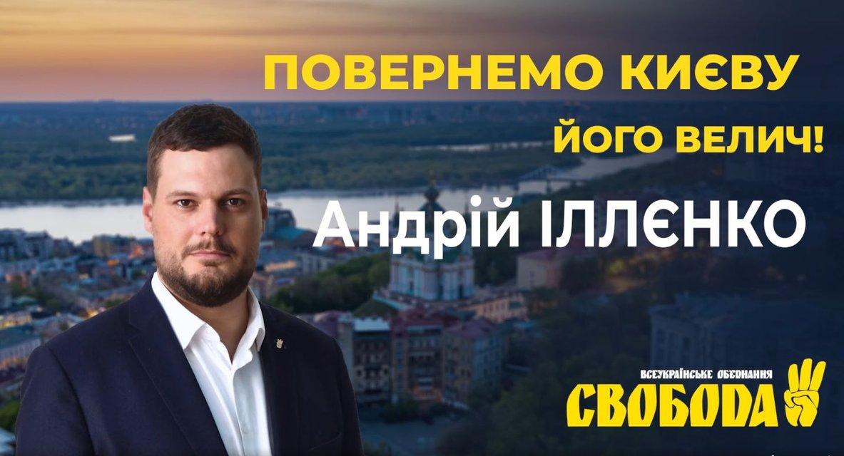 Андрей Ильенко идет в мэры Киева – заявление - фото 203993