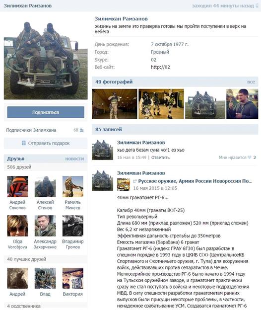 Вбивці Іси Мунаєва та охоронці Захарченка: чим займалися кадирівці головорізи на Донбасі - фото 204041