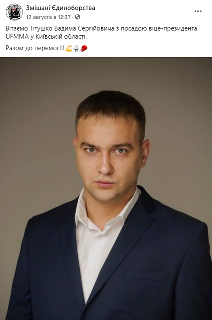 Прародитель титушек стал региональным вице-президентом федерации MMA - фото 204051