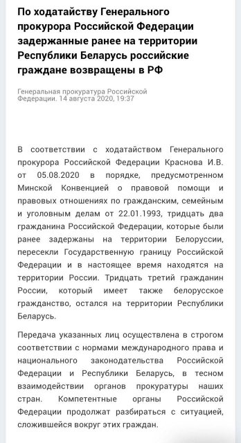 Лукашенко сделал выбор: Беларусь вернула России террористов из ЧВК Вагнера - фото 204062