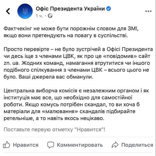 Глава ЦИК обвинил ОПУ в давлении: Там все забавно отрицают - фото 204083