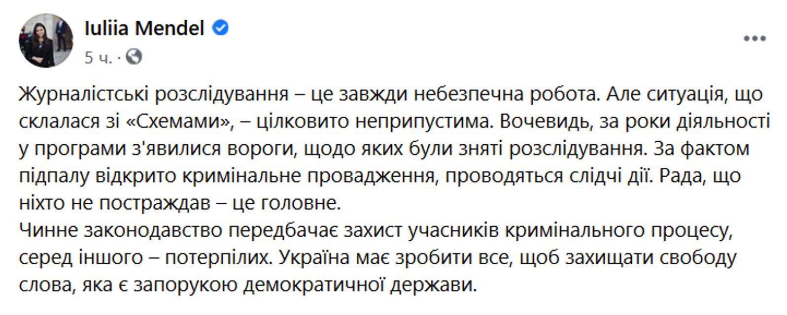 У Зеленского отреагировали на сожжение машины 'Схем' - фото 204143