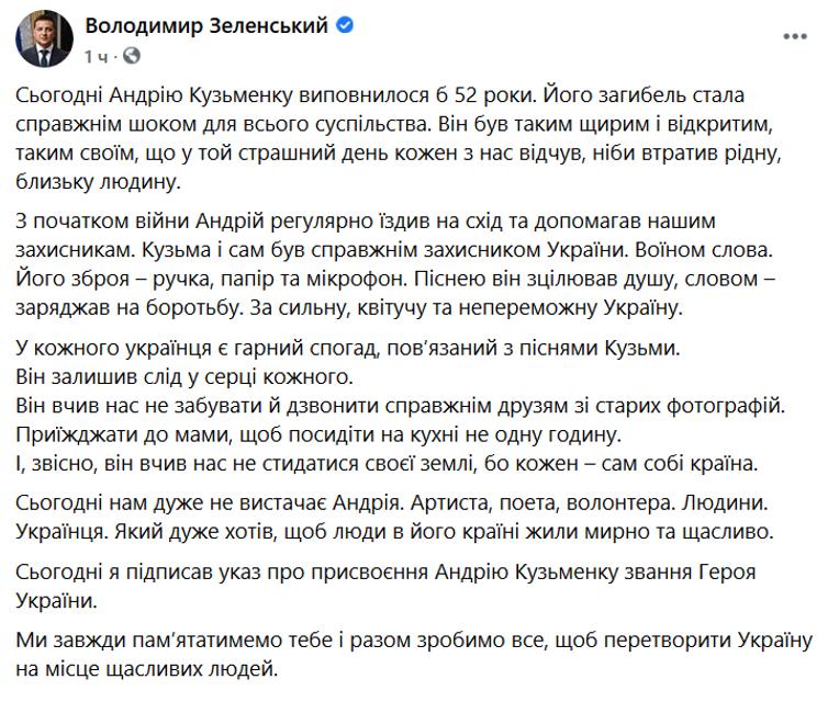 Зеленский присвоил Скрябину звание Героя Украины - фото 204149