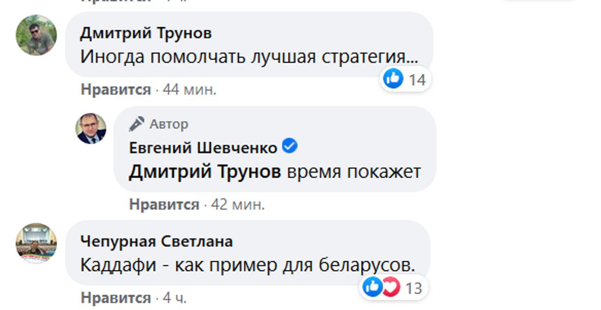 'Слуга народа' попросил белорусов простить Лукашенко за грехи – ФОТО - фото 204152