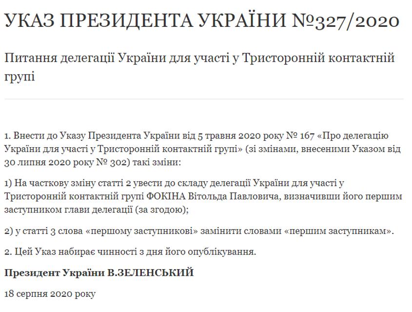 Зеленский сделал Фокина замглавы делегации Украины в Минске - фото 204177