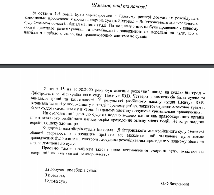 Под Одессой грабители зверски избили судью, а менты просто забили на расследование - фото 204251