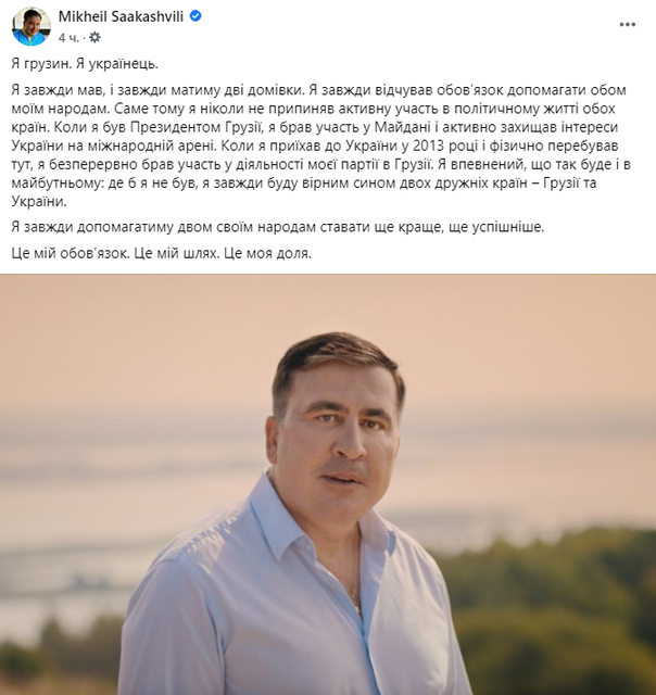 Саакашвили объявил о возвращении в Грузию, там его ждет тюрьма - фото 204577