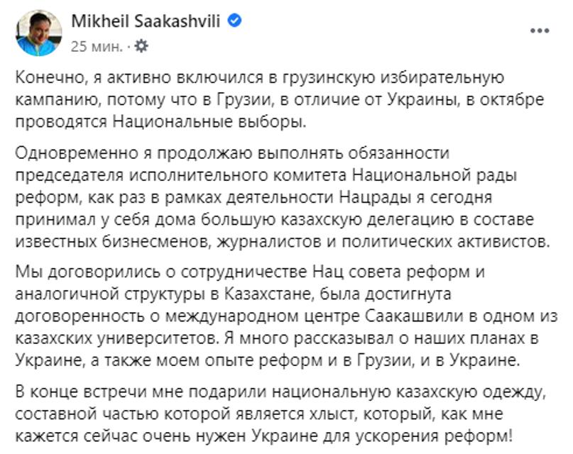 Саакашвили объявил о возвращении в Грузию, там его ждет тюрьма - фото 204578