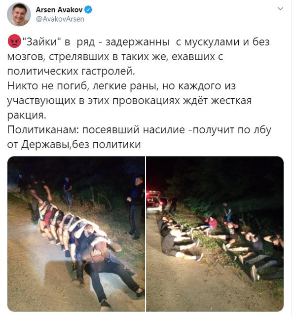 Полиция задержала расстрелявших опричников Кивы: Аваков угрожает политикам расправой - фото 204609