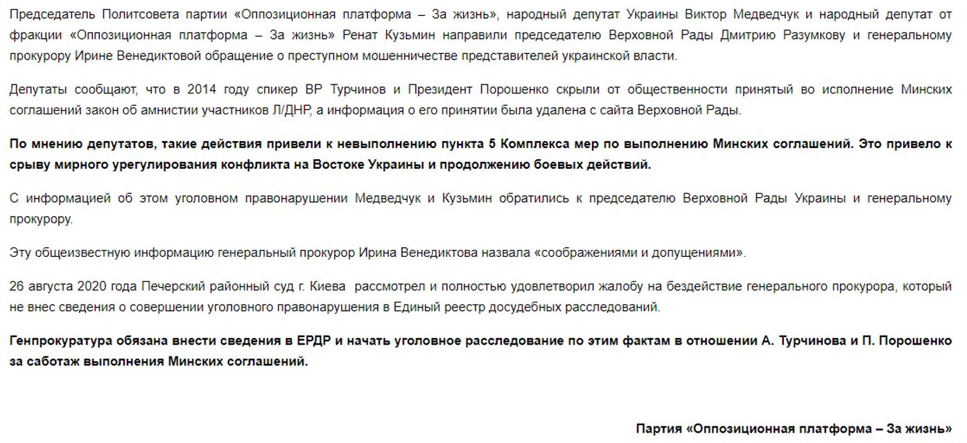 Ради помощи Кравчуку: Печерский суд обязал ОГП открыть уголовку против Порошенко и Турчино - фото 204916