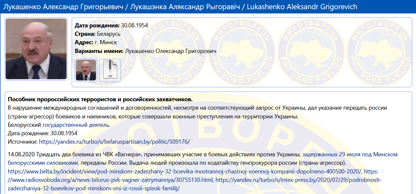 Лукашенко загремел в Миротворец – ФОТОФАКТ - фото 204936
