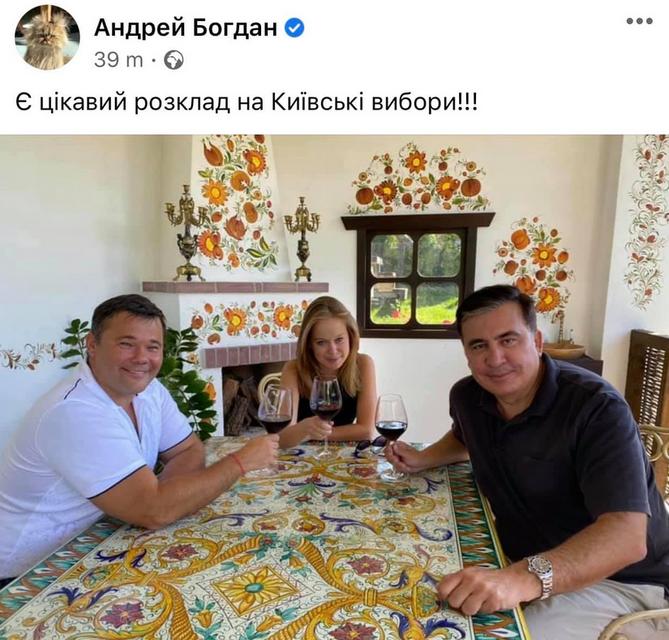 Саакашвили рассказал о 'политическом союзе' с Андреем Богданом - фото 205077