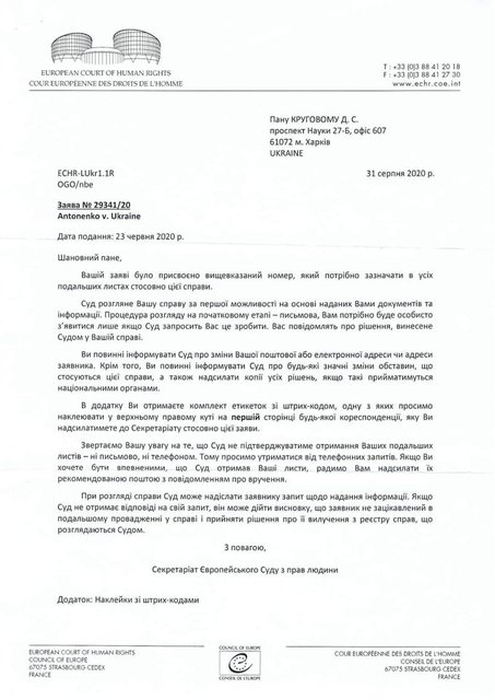 Убийство Шеремета: ЕСПЧ накажет Украину из-за мусорского беспредела с посадкой Антоненко - фото 205469