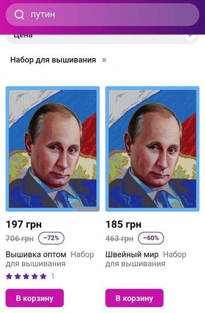 Футболки с Путиным по скидке: в Украине открыли российский онлайн-магазин (ФОТО) - фото 205761