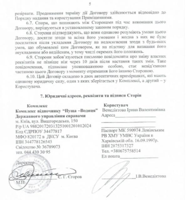 Венедиктова переехала в президентскую резиденцию в Пущу-Водицу - фото 205811