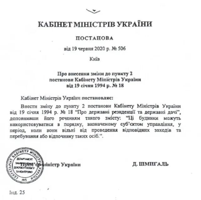 Венедиктова переехала в президентскую резиденцию в Пущу-Водицу - фото 205813