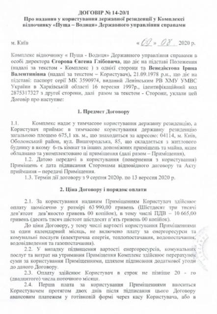 Венедиктова переехала в президентскую резиденцию в Пущу-Водицу - фото 205814