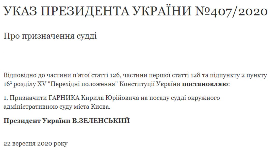 Зеленский переназначил в ОАСК судью, запрещавшего протесты против Путина - фото 205820