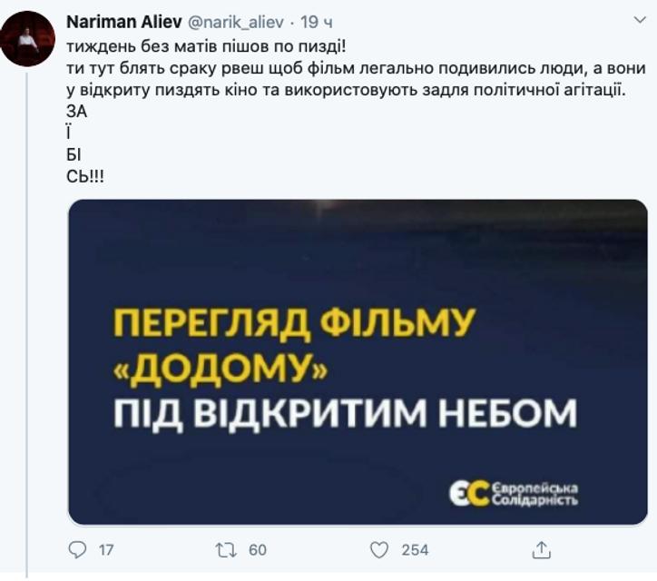 Партия Порошенко устроила пиратский показ украинского фильма, чтобы пропиарить себя - фото 205827