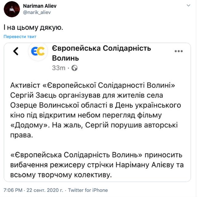 Партия Порошенко устроила пиратский показ украинского фильма, чтобы пропиарить себя - фото 205828
