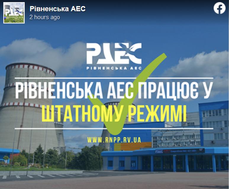 'Взрыв на Ровенской АЭС': Хакеры взломали сайт Нацполиции и дико нашкодили - фото 205835