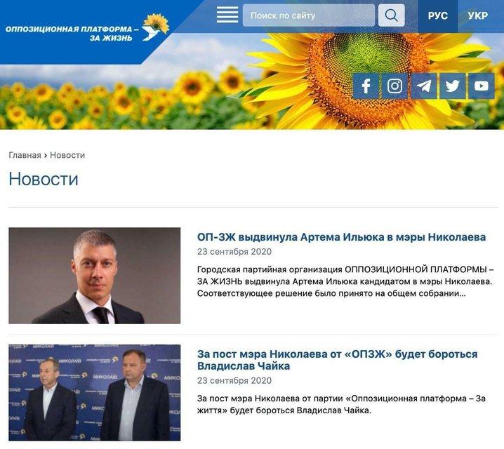 Медведчук выбрал кандидата в мэры Николаева, проигнорировав Бойко и Левочкина - фото 205965