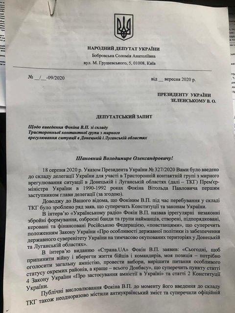 В Раде начали сбор подписей за  увольнение Фокина из ТКГ - фото 206074