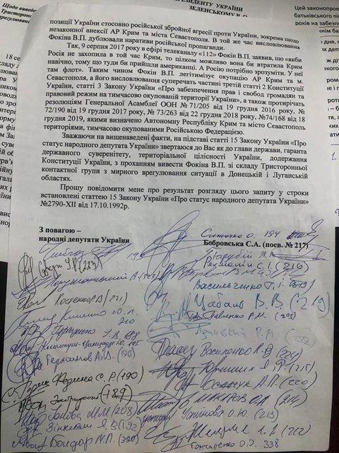 В Раде начали сбор подписей за  увольнение Фокина из ТКГ - фото 206075