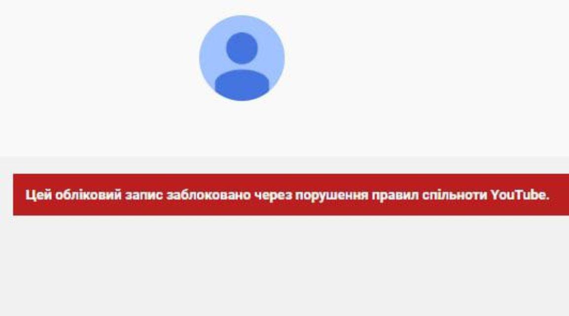 Дубінського заблокували на YouTube - там було 350 тисяч підписників - фото 206958