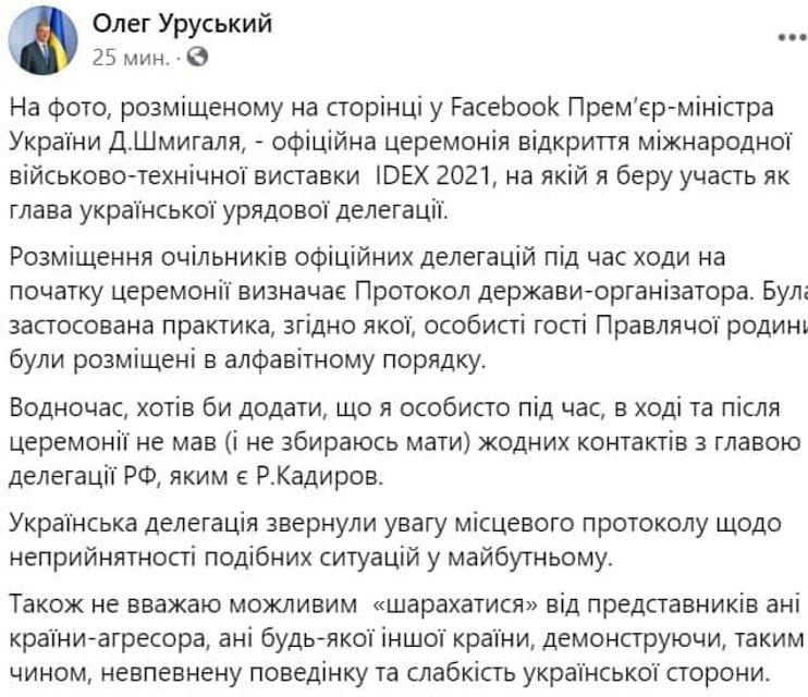 Що це було: Український міністр тусувався з Кадировим - фото 207199