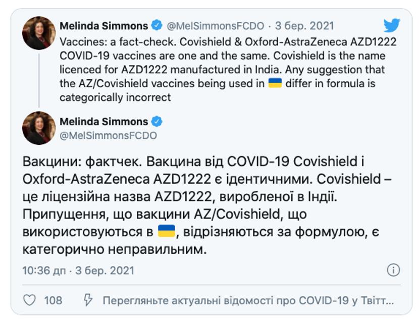 Антивакцинатор Порошенко: Посол Великої Британії відповіла на критику вакцини Covishield - фото 207308