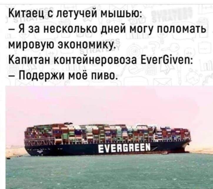 Контейнеровоз «Евер Гівен» нарешті зняли з мілини в Суецькому каналі - фото 207549