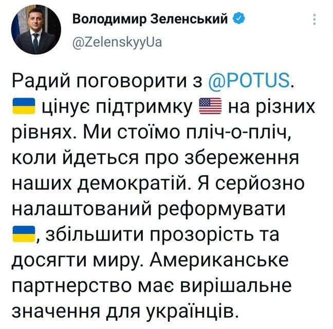 Байден зателефонував Зеленському та висловив підтримку Україні - фото 207594