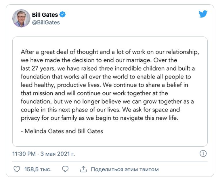 Білл Гейтс розлучається з дружиною після 27 років шлюбу - фото 207867