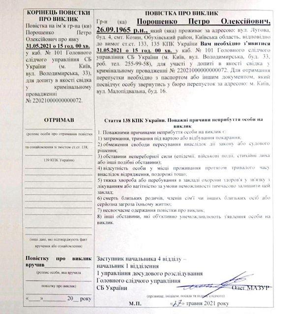 'Жму руку, обнимаю' :Порошенко забив на допит по справі зрадника Медведчука - фото 208059