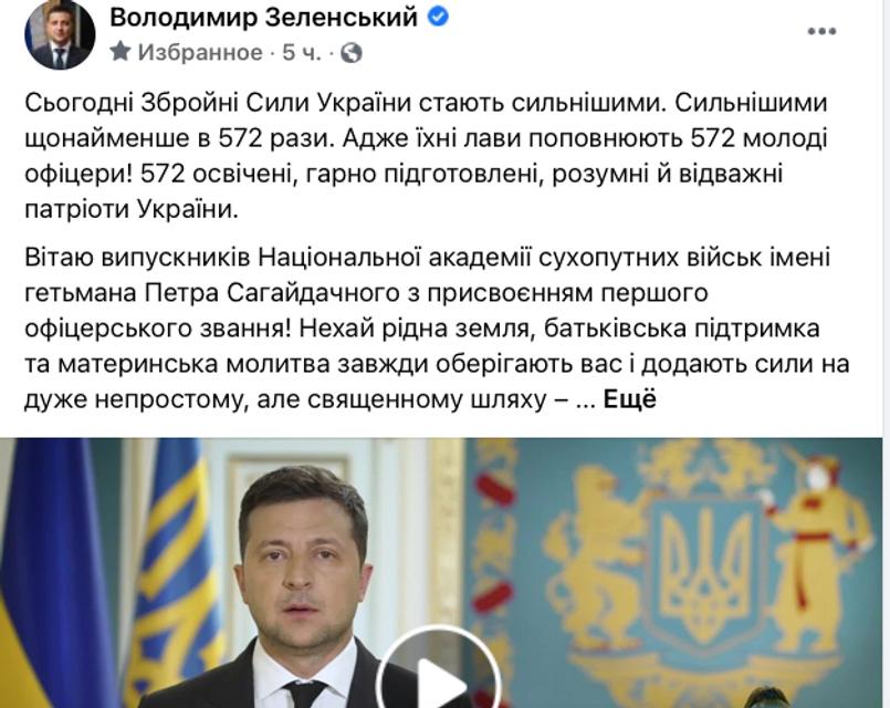 Президент Зеленський виставив себе профаном у математиці - фото 208299