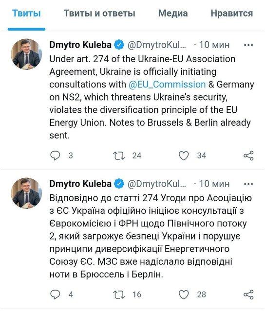ЗРАДА! Україна обурена угодою між США та Німеччиною про 'Північний потік-2' - фото 208594