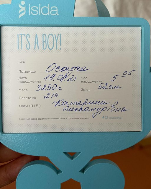 Катя Осадча народила третю дитину - фото 208873