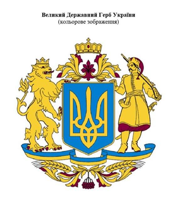 Депутати проголосували за великий герб України - фото 208925