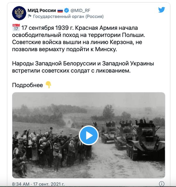 Російский МЗС привітав з днем вторгнення  у Польщу союзників Гітлера - фото 209176