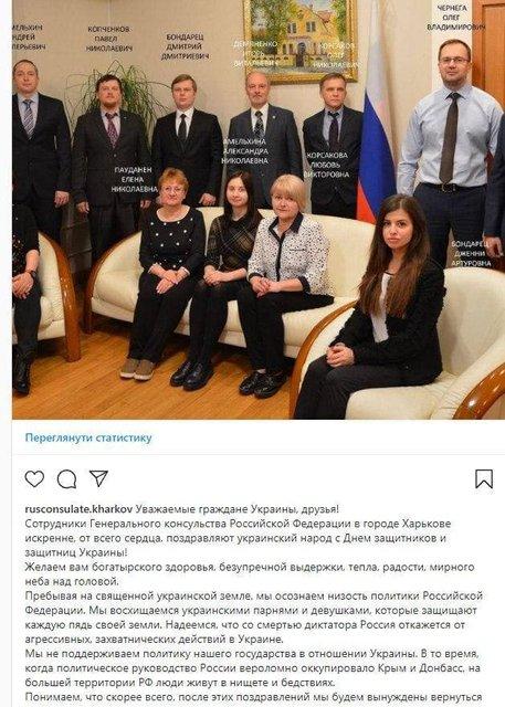 На офіційних сторінках Генконсульства РФ привітали захисників України - фото 209418