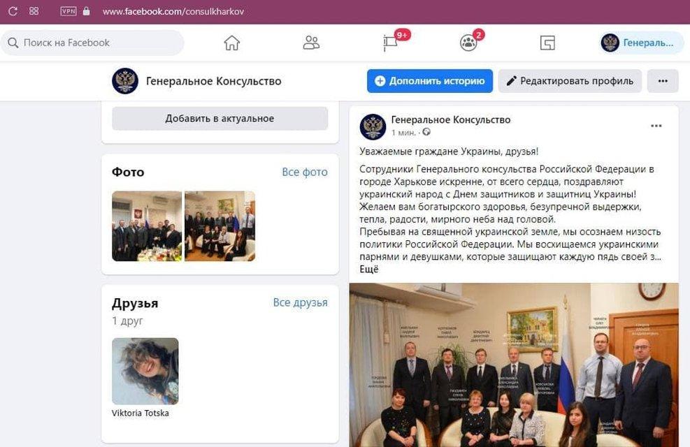 На офіційних сторінках Генконсульства РФ привітали захисників України - фото 209419