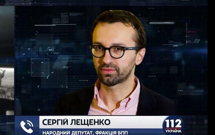 Сергей Лещенко предьявляет скандальные обвинения - фото 1